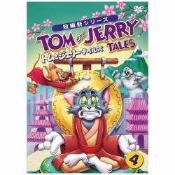 トムとジェリー テイルズ Vol.4 【DVD】    [DVD]