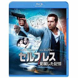 セルフレス/覚醒した記憶 ブルーレイ&DVDセット 初回仕様 BD