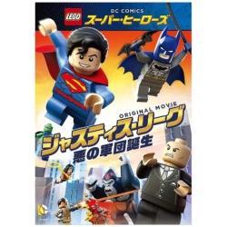 LEGO スーパー・ヒーローズ / ジャスティス・リーグ<悪の軍団誕生> DVD