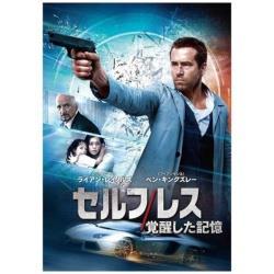 セルフレス/覚醒した記憶 【DVD】 [DVD]