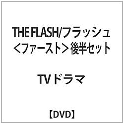 THE FLASH/フラッシュ <ファースト> 後半セット    [DVD]