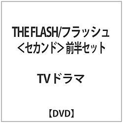 THE FLASH/フラッシュ <セカンド> 前半セット    [DVD]
