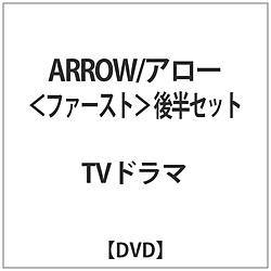ARROW/アロー <ファースト> 後半セット    [DVD]