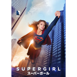SUPERGIRL/スーパーガール <ファースト> 前半セット    [DVD]