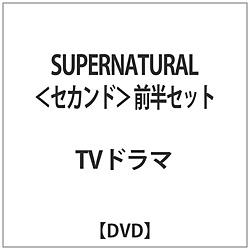 SUPERNATURAL II スーパーナチュラル <セカンド> 前半セット    [DVD]