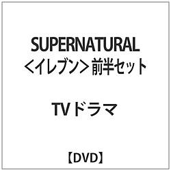 SUPERNATURAL XI スーパーナチュラル <イレブン> 前半セット    [DVD]