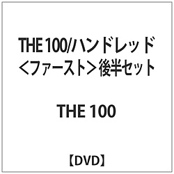 THE 100/ハンドレッド <ファースト> 後半セット    [DVD]