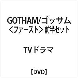 GOTHAM/ゴッサム <ファースト> 前半セット    [DVD]