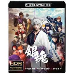 銀魂 <4K ULTRA HD&ブルーレイセット>(2枚組) 【Ultra HD ブルーレイソフト】    [ブルーレイ]