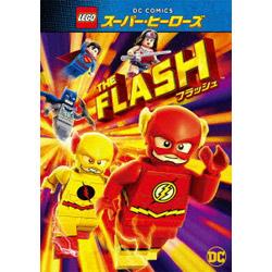 LEGO スーパー・ヒーローズ / フラッシュ DVD