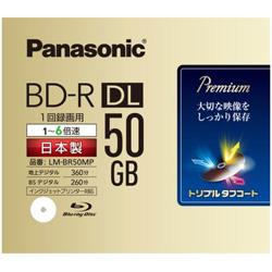 Panasonic(パナソニック) LM-BR50MP 録画用BD-R DL(1-6倍速対応/片面2層/50GB/1枚/ホワイトレーベル)