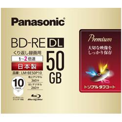LM-BE50P10 録画用BD-RE Panasonic ホワイト [10枚 /50GB /インクジェットプリンター対応]
