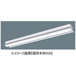 LEDベースライト器具本体 天井直付型[40形1灯用 /防湿型・防雨型 /反射笠付型]【ライトバー別売】 NNWK41080