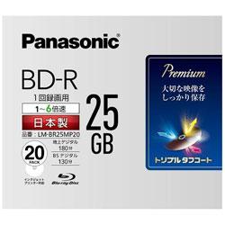 Panasonic(パナソニック) LM-BR25MP20 録画用BD-R Panasonic ホワイト [20枚 /25GB /インクジェットプリンター対応]