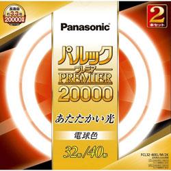 丸形蛍光ランプ 「パルックプレミア20000」(32形+40形/電球色/2本入) FCL3240ELM2K