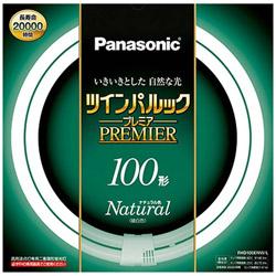 二重環形蛍光ランプ 「ツインパルックプレミア」(100形/ナチュラル色) FHD100ENWL
