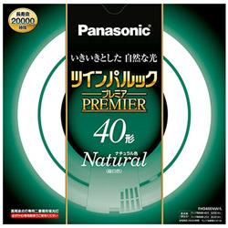二重環形蛍光ランプ 「ツインパルックプレミア」(40形/ナチュラル色) FHD40ENWL