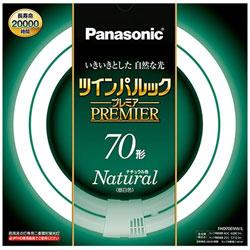 二重環形蛍光ランプ 「ツインパルックプレミア」(70形/ナチュラル色) FHD70ENWL