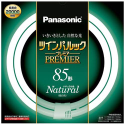 二重環形蛍光ランプ 「ツインパルックプレミア」(85形/ナチュラル色) FHD85ENWL
