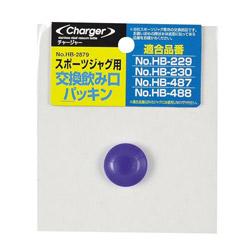 チャージャースポーツジャグ用交換飲み口パッキン HB-2879