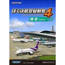 〔Win版〕 ぼくは航空管制官 4 関空