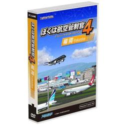 〔Win版〕 ぼくは航空管制官 4 福岡