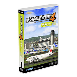 ぼくは航空管制官4 伊丹 【PCゲーム】