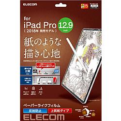 iPad Pro 12.9インチ 2018年モデル用 保護フィルム ペーパーライク 反射防止 TB-A18LFLAPL