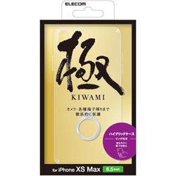 iPhoneXS Max ハイブリッドケース リング付 シルバー PMCA18DHVCRSV
