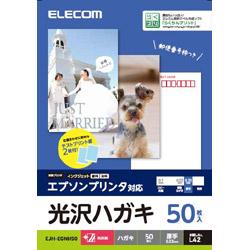 ハガキ用紙 光沢 厚手 エプソン用[ハガキサイズ /50枚] EJH-EGNH50