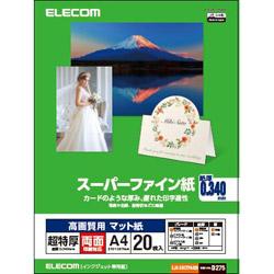 スーパーファイン紙 高画質用 超特厚 両面[A4サイズ /20枚] EJK-SRCTPA420 ホワイト