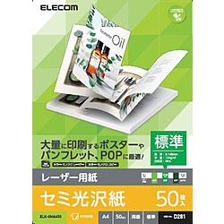 レーザー専用紙 半光沢 標準[A4サイズ /50枚] ELK-GHA450 ホワイト