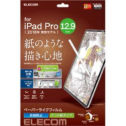 iPad Pro 12.9インチ 2018年モデル用 保護フィルム ペーパーライク ケント紙タイプ TB-A18LFLAPLL