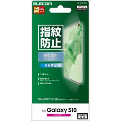 Galaxy S10 液晶保護フィルム 防指紋 反射防止 薄型 PM-GS10FLFT01