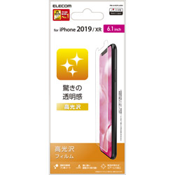 iPhone 11 6.1インチ用 液晶保護フィルム 高光沢 PM-A19CFLAGN
