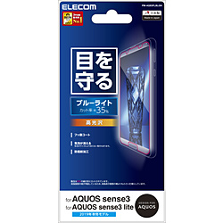 AQUOS sense3 液晶保護フィルム ブルーライトカット 光沢