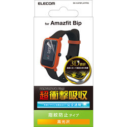 AmazfitBip フルカバーフィルム 衝撃吸収 光沢 BK-XAFBFLAFPRG