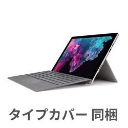 Surface Pro6 Core i5 8GB 256GB LJM-00030 プラチナ タイプカバー同梱