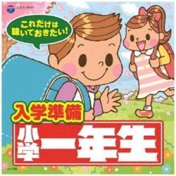 (キッズ)/これだけは聴いておきたい!入学準備 小学一年生直前号 【CD】   [(キッズ) /CD]