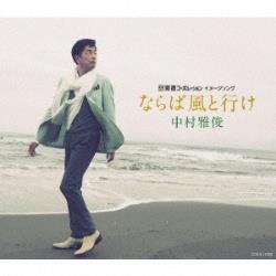 中村雅俊/ならば風と行け 通常盤 【CD】 [中村雅俊 /CD]