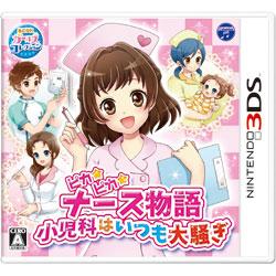 ピカピカナース物語 小児科はいつも大騒ぎ 【3DSゲームソフト】
