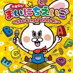 (キッズ)/コロムビアキッズ お役立ち!まいにちえいご〜ABC Song/Do Re Mi〜 【CD】   [(キッズ) /CD]