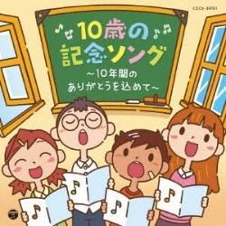 (キッズ)/コロムビアキッズ 10歳の記念ソング〜10年間のありがとうを込めて〜 【CD】   [(キッズ) /CD]