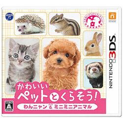[Used] Kurasou cute pet! Wan Nyan & Minis Animal [3DS]
