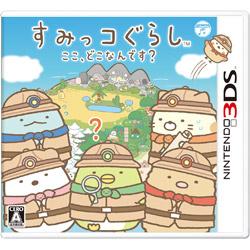 【在庫限り】 すみっコぐらし ここ、どこなんです? 【3DSゲームソフト】