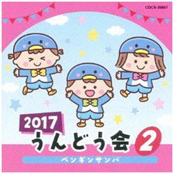(教材)/2017 うんどう会 2 ペンギン・サンバ CD
