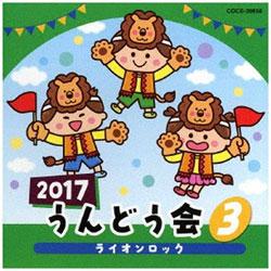 (教材)/2017 うんどう会 3 ライオンロック CD
