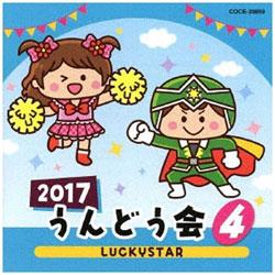 (教材)/2017 うんどう会 4 LUCKYSTAR CD