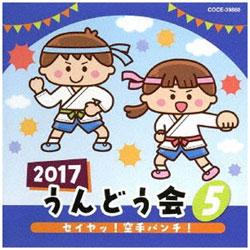 (教材)/2017 うんどう会 5 セイヤッ!空手パンチ! CD