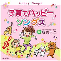(キッズ)/子育てハッピーソングス〜えいごのうた〜 CD